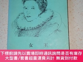 二手書博民逛書店罕見女王伊麗莎白一世傳Y413654 【英】J.E.尼爾 商務印書館出版 出版1992