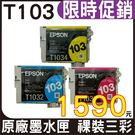 【三彩一組】EPSON 103 T103 原廠墨水匣 裸裝 適用T30 T40W TX600FW TX550W TX610FW