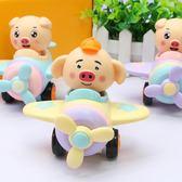 慣性玩具兒童寶寶男孩女孩益智小萌萌豬滑行小孩1-3-5歲飛機抖音