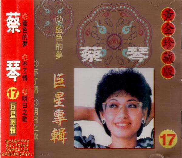 黃金珍藏版 蔡琴 17 CD (音樂影片購)