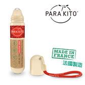 ParaKito帕洛 - 滾珠式天然精油防蚊液 20ml