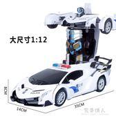 感應變形遙控汽車金剛機器人充電動遙控車玩具車男孩禮物4-5-10歲  完美情人