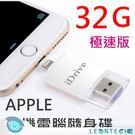 iDrive 32GB(極速版) 手機電腦兩用隨身碟 雙頭龍 二合一  Apple iPhone6/5S/5
