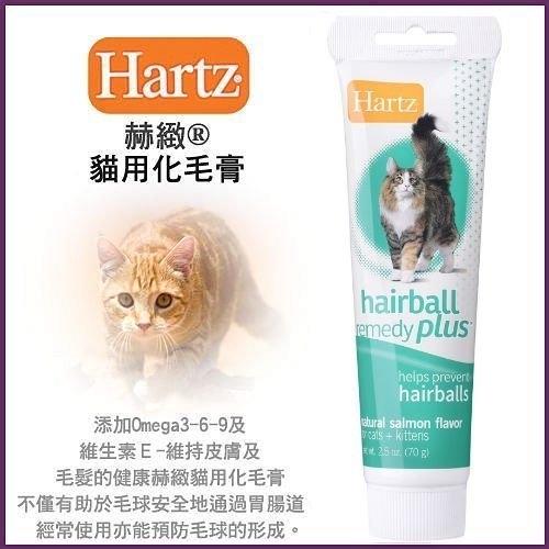 『寵喵樂旗艦店』Hartz 赫緻《貓用化毛膏-鮭魚口味》70g