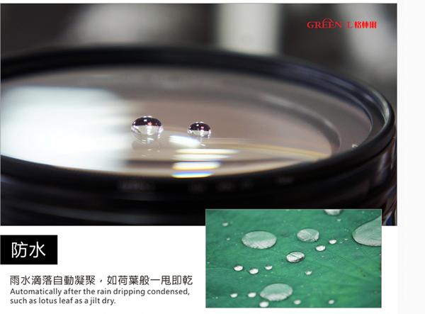 攝彩@綠葉 格林爾MRC UV保護鏡 抗耀光 防水 超薄鏡圈 超薄框16層鍍膜 72mm 77mm 彰化市