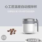 攪拌杯 心工匠溫差自動攪拌杯咖啡不充電懶人全自動電動磁化杯牛奶杯降溫 交換禮物