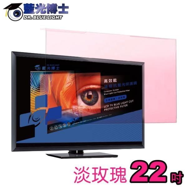 【南紡購物中心】藍光博士 22吋 JN-22PLR 淡玫瑰色 抗藍光液晶螢幕護目鏡