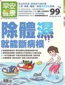 早安健康特刊(23):除體濕就能斷病根
