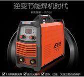 新能量ZX7-250 220v 380v兩用全自動雙電壓家用小型全銅芯電焊機igo 衣櫥の秘密