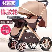 嬰兒推車 可坐可躺輕便折疊0/1-3歲雙向避震小孩兒童寶寶bb手推車
