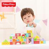 費雪40粒益智積木小孩玩具櫸木制嬰兒兒童男女寶寶1-2-3-6周歲【好康八九折下殺】