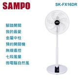 【佳麗寶】-SAMPO聲寶16吋DC節能電風扇SK-FX16DR