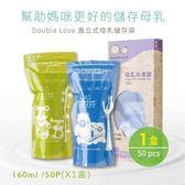 新上市(50入/盒)母乳冷凍袋 DL母乳袋160ML 台灣SGS檢驗合格+滅菌  【EA0049】吸乳器 擠乳器