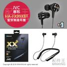 日本代購 空運 JVC HA-FX99XBT 無線藍芽耳機 頸掛式 重低音 K2技術 8小時電力