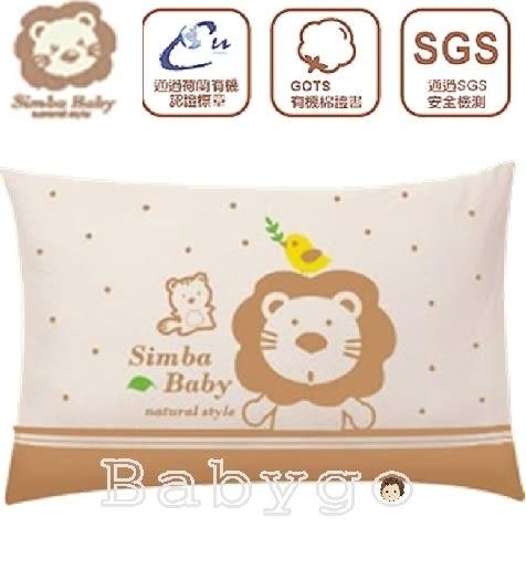 *babygo*小獅王辛巴有機棉兒童枕