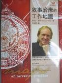 【書寶二手書T2/心理_MIU】敘事治療的工作地圖_黃孟嬌, 麥克.懷特