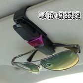 車用眼鏡架 眼鏡夾-180度旋轉雙向可夾卡片夾4色73pp552[時尚巴黎]