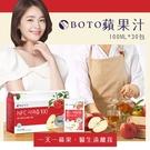 韓國BOTO 蘋果汁 (100ml*30包)/盒 ※超商取件限購1盒※