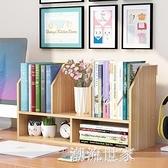 書架簡易桌上學生用省空間辦公桌兒童置物架簡約現代小書桌面收納MBS『潮流世家』
