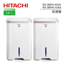 HITACHI 日立 RD-280HS / RD-280HG 14L/日除濕機