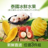 【屏聚美食】涼夏冷凍水果超值包3件免運組(紅毛丹/無殼山竹/芒果冰)