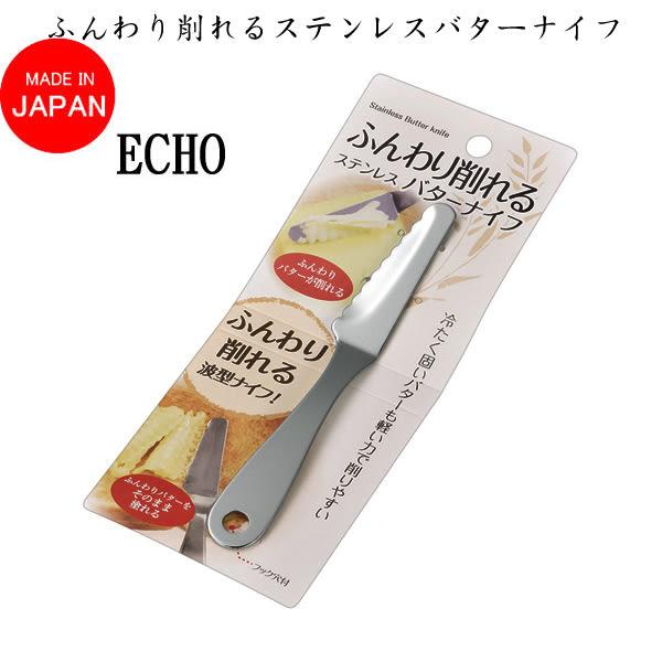 日本ECHO波型不鏽鋼奶油刮刀/波浪不銹鋼奶油刀/奶油刀/奶油塗抹刮刀/起司刀/抹醬刀/抹刀