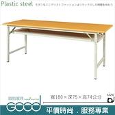 《固的家具GOOD》281-14-AX (塑鋼材質)折合式6尺直角會議桌-木紋色