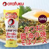 日本 OTAFUKU 多福 和風燒炒麵醬 300g 炒麵醬 燒炒麵醬 炒麵 調味醬 醬料