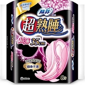 蘇菲超熟睡超薄乾爽瞬吸層35cm8片