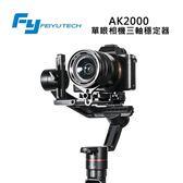 黑熊館 Feiyu飛宇 AK2000 單眼相機三軸穩定器 LED觸控 360度 穩定器 縮時攝影
