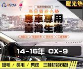 【麂皮】14-16年 CX-9 避光墊 / 台灣製、工廠直營 / cx9避光墊 cx9 避光墊 cx9 麂皮 儀表墊