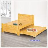 【水晶晶家具/傢俱首選】HT9590-1檜木色3尺子母床(全組)