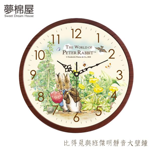 原廠授權比得兔Peter Rabbit彼得兔-比得兔與班傑明靜音大壁鐘-夢棉屋