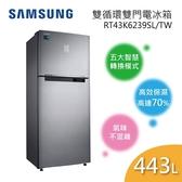【好禮4選1+基本安裝+舊機回收】SAMSUNG 三星 443公升 雙循環雙門電冰箱 RT-43K6239SLTW 公司貨