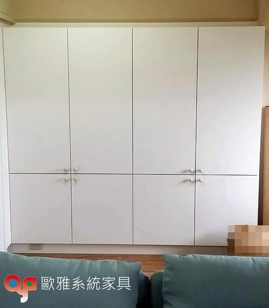 【歐雅 系統家具 】書櫃結合衣櫥櫃