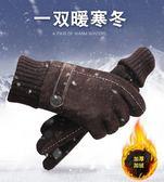 手套男士冬季保暖加厚加絨真皮手套冬天防風防寒騎行摩托車  提拉米蘇