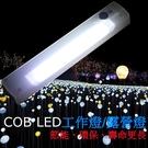COB封裝高亮度磁鐵壁掛LED工作燈 露營燈 釣魚燈(長型)