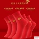 紅襪子結婚純棉本命年男女情侶襪屬鼠踩小人襪 歐韓時代