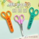 【珍昕】學生剪刀 顏色隨機出貨(長約13.5x寬約6cm)/剪刀/附蓋/文具