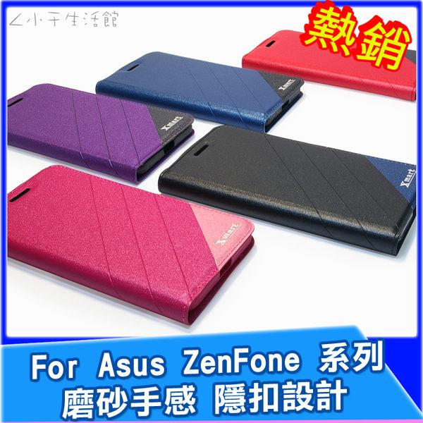 Xmart 磨砂側掀皮套 ASUS ZenFone 5 5Q Live Max 2 Laser 保護套 手機皮套 可立式 隱扣式