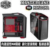 [地瓜球@] Cooler Master MASTERCASE MC500Mt 電腦 機殼 鋼化玻璃側板 RGB飾板