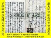 二手書博民逛書店罕見神國加魔祓3卷Y452361 曾穗殘口