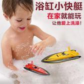環奇遙控船高速快艇電動玩具室內小遙控船模迷你可愛男孩生日 歐韓時代