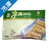 禾家香手工熟鍋貼30g*27粒【愛買冷凍】