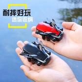無人機小型折疊航拍高清專業抖音迷你遙控飛機兒童玩具飛行器感應 印巷家居
