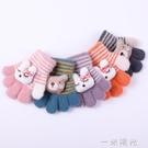 寶寶嬰兒手套秋冬季幼兒1-3歲0-2男女童小孩可愛兒童五指保暖小童 一米陽光