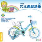【親親】16吋艾比鹿腳踏車(藍)...