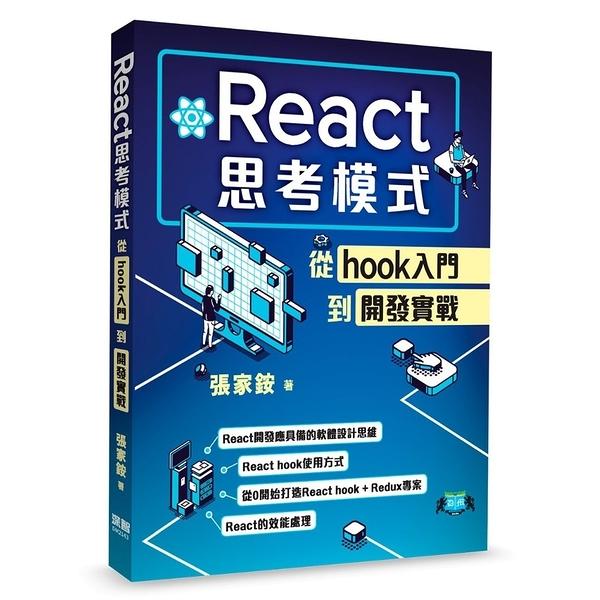 React思考模式: 從hook入門到開發實戰