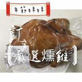 食在新鮮-煙燻甘蔗雞