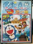 挖寶二手片-B32-正版DVD-動畫【哆啦A夢:大雄與雲之王國 電影版】-國語發音(直購價)海報是影印